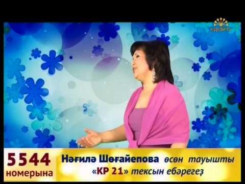 """Нәғилә Шөғәйепова - """"Гармунсыға"""""""