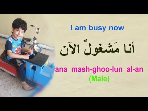 Learn Arabic: 'I am busy now'  انا مشغول الآن