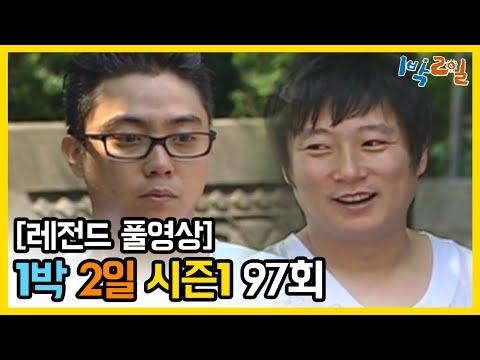 [1박2일 시즌 1] - Full 영상 (97회) 2Days & 1Night1 Full VOD