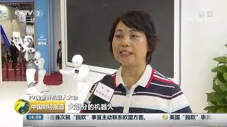 [中国财经报道]2019世界机器人大会 灵巧机械手助服务机器人向多领域拓展  CCTV财经