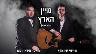 HaLev Sheli  Yiddish  Moishy Schwartz & Motty Ilowitz   מיין הארץ  מוישי שווארץ & מאטי אילאוויטש