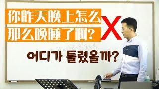 """[중급중국어회화] 과거라고 해도 다 """"了&qu…"""