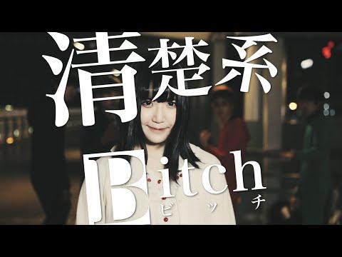 【MV】清楚系ビッチ() - Terrace Panpans (Dir.by Takumi Miyagoshi)