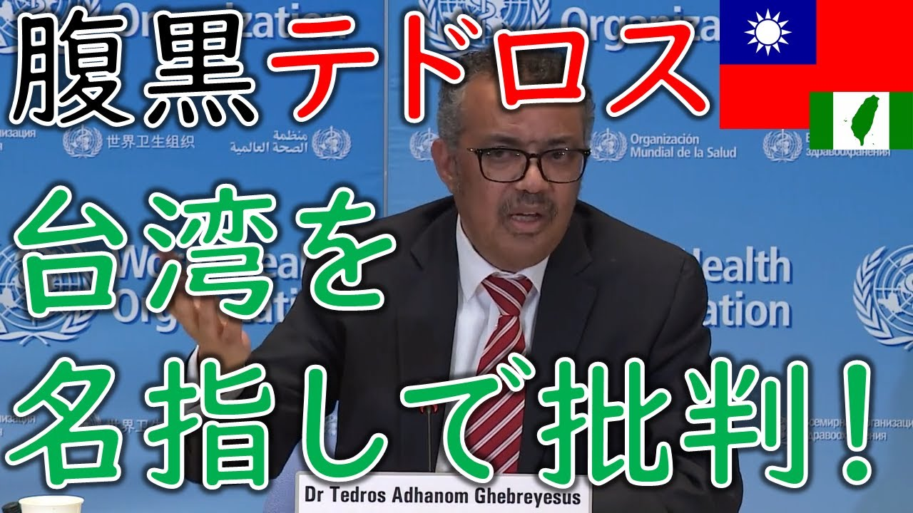 テドロス辞めろ!台湾頑張れ!台灣加油! Taiwan is Taiwan