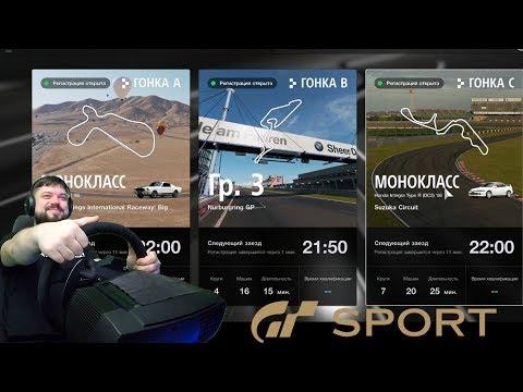 Онлайн-гонка на Сузуке за рулем Honda Integra в Gran Turismo Sport thumbnail