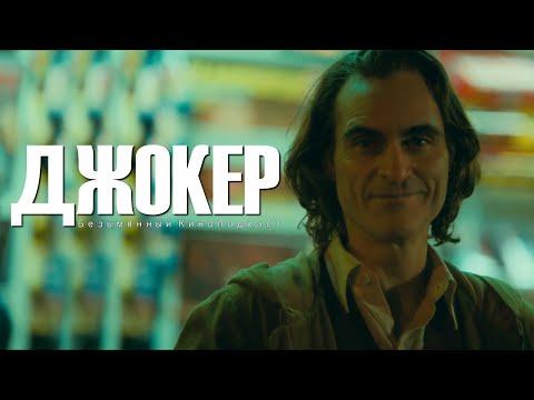 Джокер (2019) - Безымянный Киноподкаст