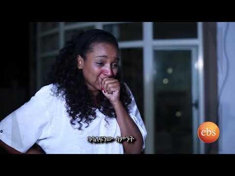 Bekenat Mekakel Season 01- Part - 45 | Drama