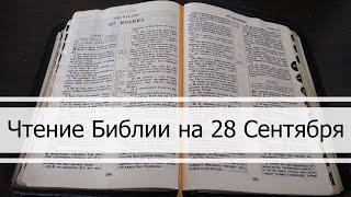 Чтение Библии на 28 Сентября: Псалом 89, Евангелие от Луки 10, 4 Книга Царств 22, 23