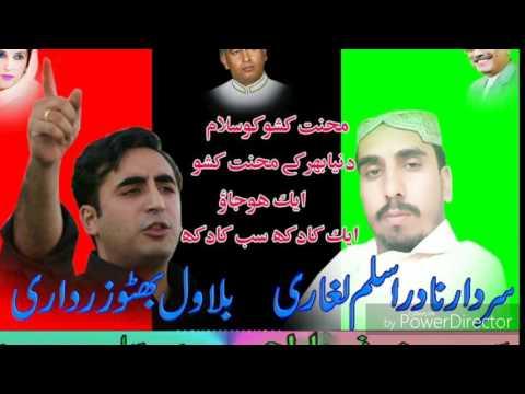 PPP Song Sardar Nadir Aslam Leghari