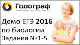 Демо ЕГЭ по биологии 2016 года. Задания 1-5