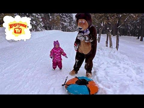 #Маша и медведь) Злата смотреть новые серии для детей ! Смешное видео