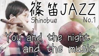 篠笛でジャズの曲に挑戦☆ シリーズ! 六本調子 You and the night and t...