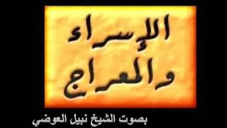 الإسراء و المعراج isra w mi3raj