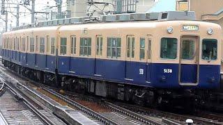 阪神電鉄 5131形 先頭車5138編成 西宮駅
