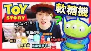 【🍬TOY STORY三眼仔軟糖機!?】自製「創新口味」軟糖!🤭...奇怪還是好吃?(中字)