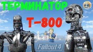 Fallout 4 Терминатор Т-800 Terminator T-800