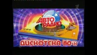 Алла Пугачева - Алло / Без меня / Просто / Миллион роз / Этот мир (Дискотека 80 х Авторадио, 2008)