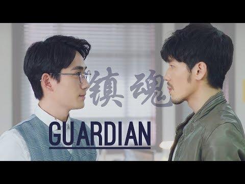 Guardian | 镇魂 | rom-com!trailer
