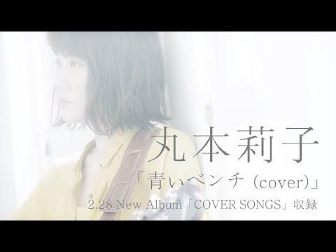 青いベンチ (cover) - 丸本莉子 【2/28発売「COVER SONGS」収録】