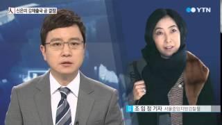신은미 '강제출국' 결정 시 어떤 조치 …