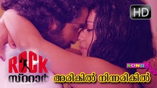 Malayalam Movie Song From Rockstar | Arikil Nin Arikil....