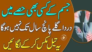 Pain Relief Natural Oil By Jasmine | Neck Pain Relief | Hip Pain | Foot Pain | Health Tips