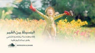 قصيدة | البسيط من العمر | إلقاء معتصم الشامي