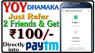 OYO Trick ₹100/- PAYTM Cash Just Refer 2 Friends Only || Loot for all User