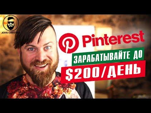 Как зарабатывать деньги с Pinterest в 2020 году $200 в сутки заработок Пинтерест без инвестиций
