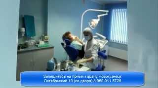 Стоматология Новокузнецка  Вылечить зубы качественно и недорого в Новокузнецке(, 2015-05-13T17:10:42.000Z)