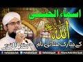 Asmaul Husna With Lyrics | 99 Names Of Allah | Durood | Allama Hafiz Bilal Qadri | Wazayef | 2019