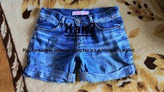Jeans.Как сделать модные шорты из дачных джинс?