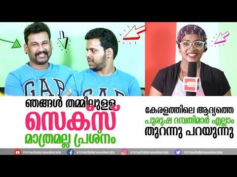 കേരളത്തിലെ ആദ്യത്തെ ആൺ ദമ്പതികൾ എല്ലാം തുറന്നു പറയുന്നു | Kerala's First Gay wedding Couples