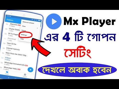Mx Player এর 4টি গোপন সেটিং অধ