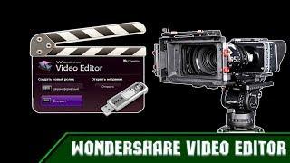 Wondershare Video Editor как пользоваться?(ОБЗОР)Подробно(видео урок).