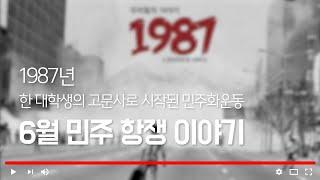 1987년 한 대학생의 고문사로 시작된 6월 민주항쟁 …