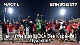 Как изглежда ЦСКА без Каранга? Чудесно! (Без Бутонки)