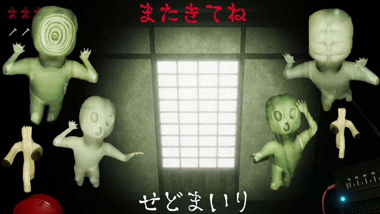 【和風ホラー】またきてね♪ 臨死世界「せど」からの生還※脱出編  【ホラーゲーム実況 】せどまいり SEDOMAIRI