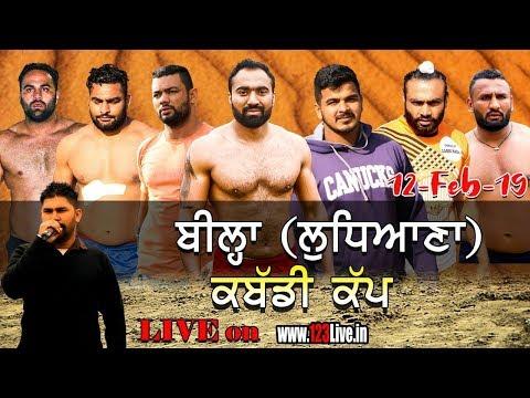 🔴 Bihla ( Ludhiana ) Kabaddi Tournament12-02-2019/www.123Live.in