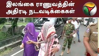 இலங்கை ராணுவத்தின் அதிரடி நடவடிக்கைகள் | #SriLanka