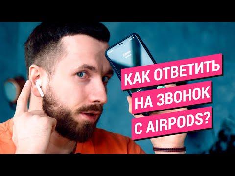 Как ответить на звонок на AirPods?