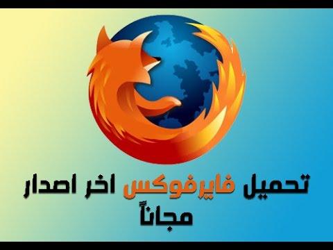 تحميل متصفح عربي سريع مجاني
