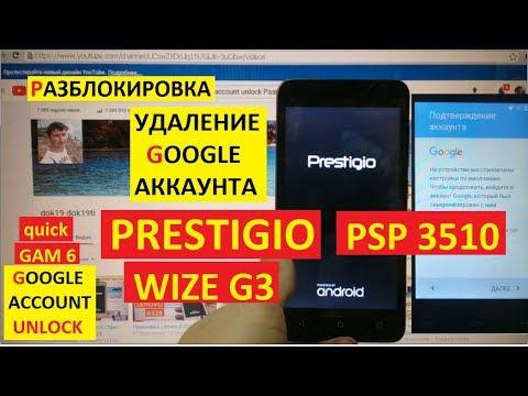 Разблокировка аккаунта Google Prestigio Wize G3 PSP3510 DUO FRP Bypass Google Account