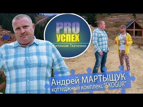 Андрей Мартыщук - Pro Успех. Коттеджный городок «SKOGUR»