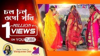 সেরা ধামাইল l Cholo Cholo Ogo shokhi l Manjusree Das l Traditional Dhamail of Sylhet l Dhamali BD