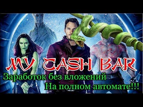 Bighits4U: CashMyBar – Заработок в интернете без вложений на полном автомате. Вывод средств. (Gerador de Trafego)