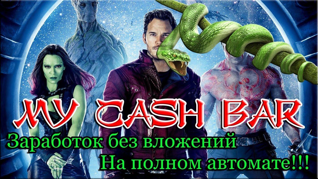 CashMyBar - Заработок в интернете без вложений на полном автомате. Вывод средств.