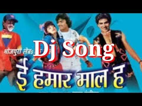ई हमार माल ह | E Hamar Mal Ha Bhojpuri Comedy Dance Song | Remix Dj Songs