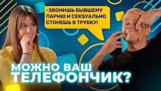 Можно ваш телефончик ОСТОРОЖНО Розыгрыши от Соболева вызывают ярость Серия 22