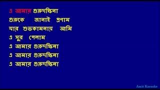 E amar gurudakhshina - Kishore Kumar Bangla Karaoke with Lyrics